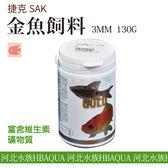 [ 河北水族 ]  捷克 SAK【 金魚飼料3MM  130G 】SA445