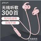 耳機 運動耳機 磁吸無線藍芽4.2 立體聲跑步專用  【快速出貨】