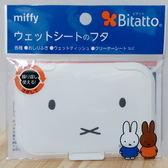 日本 Bitatto miffy 濕紙巾盒蓋-白色 12*8cm -超級BABY