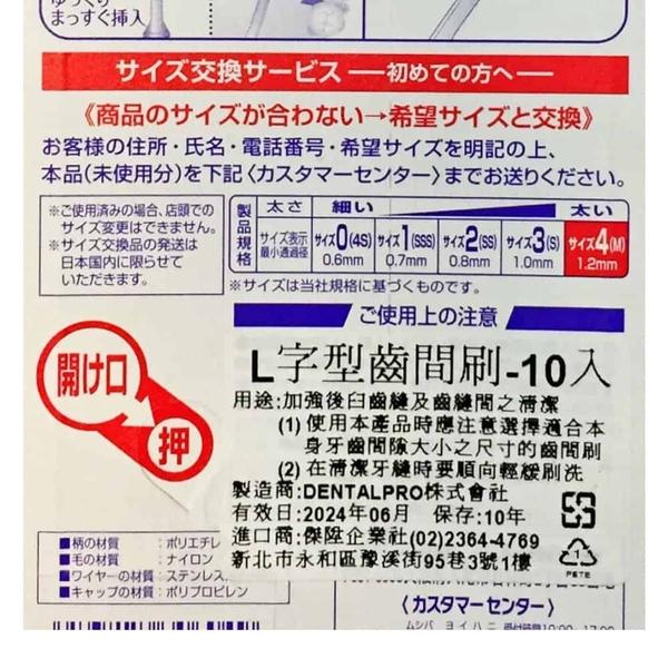 日本JACKS 牙間刷/齒間刷 15支/卡 7種可選◆德瑞健康家◆