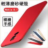 磨砂簡彩 諾基亞 Nokia 8.1 手機殼 磨砂殼 防指纹 細膩手感 全包邊 諾基亞 X7 超薄 保護套