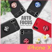 【萌萌噠】iPhone X (5.8吋)  新款流光指環扣保護殼 360度旋轉支架 磁吸車載 全包防摔軟殼 手機殼
