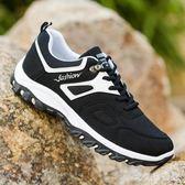 大尺碼登山鞋男 男士休閒鞋運動鞋男鞋戶外鞋登山鞋子跑步鞋 nm16868【歐爸生活館】