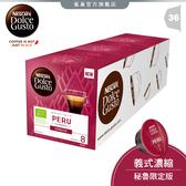 【雀巢】DOLCE GUSTO 義式濃縮咖啡膠囊 秘魯限定版12顆入*3 (12362761)