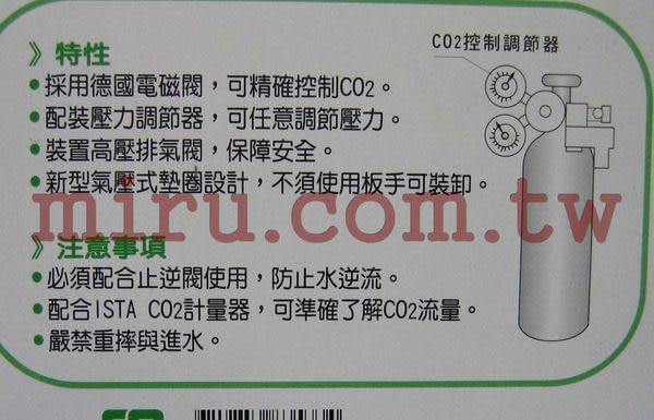 【西高地水族坊】ISTA伊士達 CO2控制調節器(雙錶電磁閥)氣密型