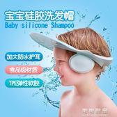 寶寶洗頭帽防水護耳神器兒童矽膠浴帽小孩洗發帽嬰兒洗頭帽可調節 可可鞋櫃
