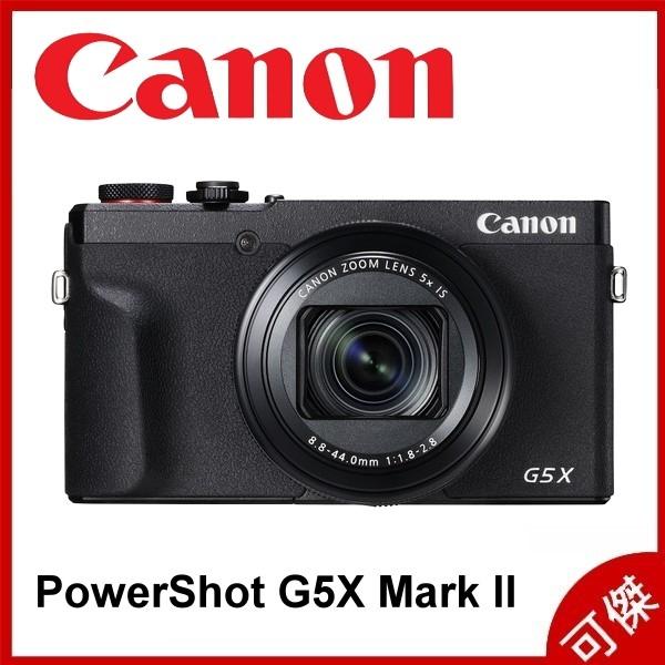 CANON 佳能 PowerShot G5X Mark II 類單眼  2019新機上市  總代理佳能公司貨  可傑 限宅配寄送