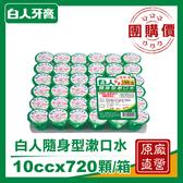 【白人】隨身型漱口水10ccx36入(20排/箱)