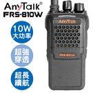 AnyTalk FRS-810W 10W...