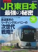 JR東日本最強秘密完全解析讀本