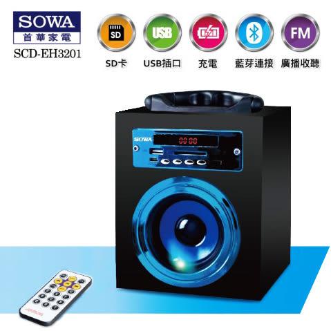 首華SOWA 多功能音樂播放器 (搖控手提音響音箱藍芽喇叭KTV 長輩禮物推薦)