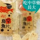 《台江漁人港》烏魚丫片香絲30g/包(共10包)