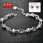 手鍊 雙心手鍊 紫水晶銀手鍊 女 首飾禮物