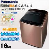«送安裝/免運費»Panasonic 國際牌 18 公斤 超變頻 直立式 大容量 洗衣機 NA-V198EBS-B【南霸天電器】