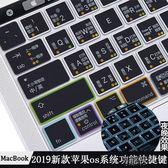 筆記本鍵盤膜保護膜適用macbook pro蘋果電腦13寸air 15pro13.3快捷鍵硅膠mac 12超  街頭布衣
