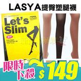 韓國LASYA Let's slim 30D機能型提臀塑腿襪 1入【新高橋藥妝】黑/膚/咖啡/3色供選