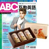 《ABC互動英語》互動下載版 1年12期 贈 田記純雞肉酥禮盒(200g/3罐入)