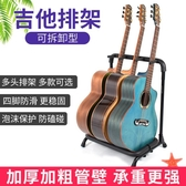 吉他架支架多組多頭吉他架3/5/7/9把電吉他木民謠古典貝司通用
