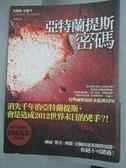 【書寶二手書T7/翻譯小說_GGT】亞特蘭提斯密碼_查爾斯.布羅考