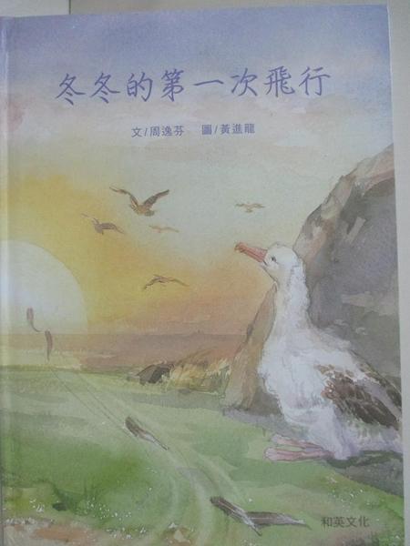 【書寶二手書T3/少年童書_DUG】冬冬的第一次飛行_周逸芬