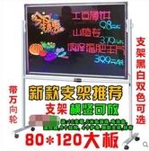 電子LED螢光板80 120發光看板支架  JX