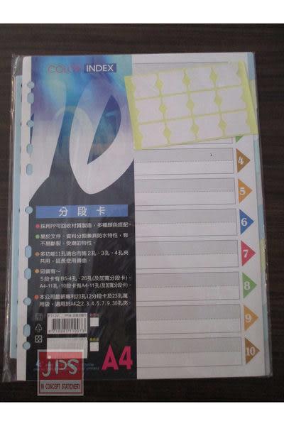 [DATA BUS]  A4 11孔10段分段卡