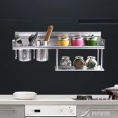 太空鋁廚房置物架壁掛收納刀架掛件廚具用品調料架子 樂芙美鞋 IGO