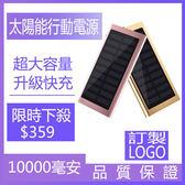 現貨 3色可選 超薄太陽能行動電源 大容量毫安手機10000毫安移動電源訂製logo 韓慕精品