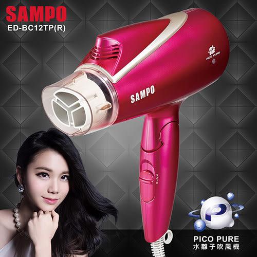 SAMPO聲寶 PICO PURE水離子吹風機-豔桃紅 ED-BC12TP(R)