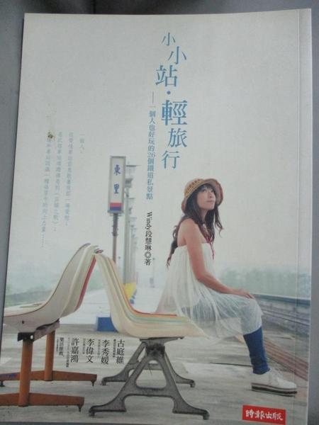 【書寶二手書T2/旅遊_MEC】小小站.輕旅行-一個人也好玩的26個鐵道私景點_段慧琳