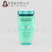 立坽『洗髮精』台灣萊雅公司貨 KERASTASE卡詩 煥髮彈韌髮浴250ml HH07 HH16