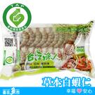 |台北魚市|產銷履歷 台江生技 草本白蝦仁4兩(187g)