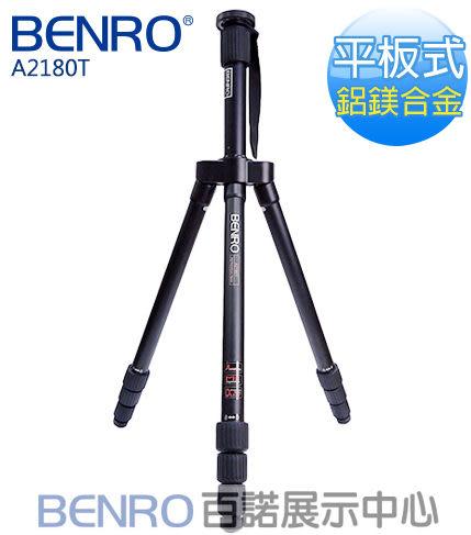 ★百諾展示中心★福利品下殺★BENRO百諾 A2180T 平板式鎂鋁合金腳架