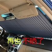 汽車遮陽簾防曬隔熱自動伸縮遮陽擋車用遮陽板前擋風玻璃遮光