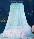 蚊帳公主風粉色吊頂吸頂蚊帳學生宿舍床幔單雙人床  【全館免運】