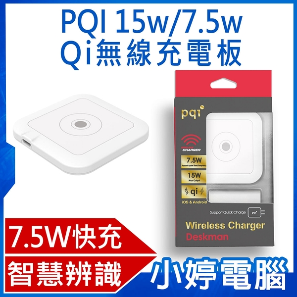 【免運+3期零利率】全新 PQI Deskman 15w/7.5w Qi無線充電板 支援Apple定頻快充 定頻閃充