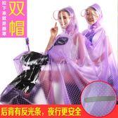(超夯大放價)雙人雨衣雙人雨衣成人電車摩托車超大加厚加長遮雨披男女透明