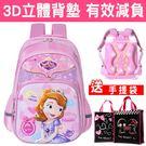 【送手提袋】迪士尼書包小學生女童1-4年級蘇菲亞公主女孩減負兒童雙肩背包#707