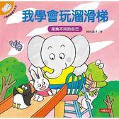 小象帕歐繪本:我學會玩溜滑梯