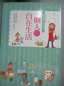【書寶二手書T1/家庭_JFH】一個人的自在生活_每田祥子