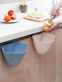 掛式垃圾桶廚房櫥櫃門可壁掛式家用創意收納桶臥室迷你分類垃圾桶 歐韓流行館