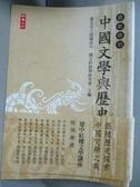 【書寶二手書T1/文學_JCK】最新簡明中國文學與歷史_建中國文科
