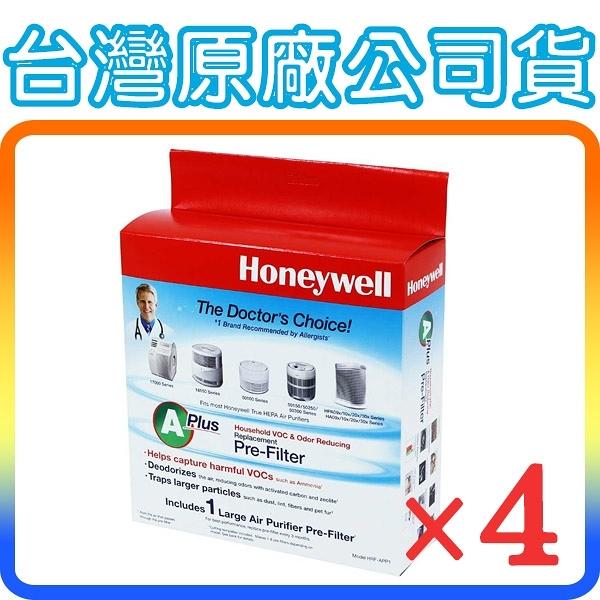 《台灣原廠公司貨》Honeywell HRF-APP1 CZ 前置活性碳 除臭濾網*4盒 (適用Honeywell全系列機型)