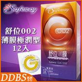 【套套先生】Safeway 舒位 002薄膜衛生套 極潤型 12入/Durex/熱銷/潤滑液/保險套/個/盒/片/輕柔