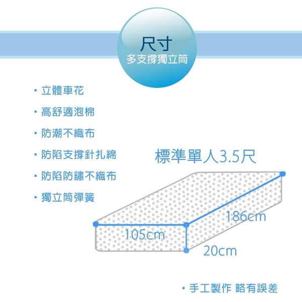 多支撐獨立筒床墊/單人3.5尺/H&D東稻家居