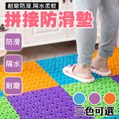 浴室拼接防滑墊 防滑地墊 排水地墊 踏墊 腳踏墊 防滑地墊 拼接地墊 巧拼 3色可選