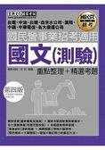 【全新重點 題庫詳解】最新國民營事業招考:國文(測驗)