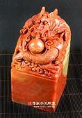頂級壽山石精雕神龍吐珠(八)廟章《半手工噴砂》3.2吋,高約19.5公分,單章。傳家手工印章