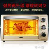 家用烘焙多功能全自動電烤箱30升 220V NMS220 NMS 喵小姐