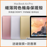 Mac 電腦殼 Air Pro Retina11 13 15寸 金屬系列  筆電保護殼 保護套 送鍵盤膜防塵塞【極品e世代】